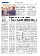 Кирил Карталов, историк, изследовател на Ватикана: - Page 7