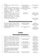 137-пс - Page 3