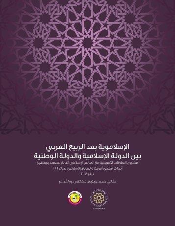 islamism-after-the-arab-spring_arabic_web_final