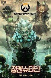 comic-overwatch-junkenstein