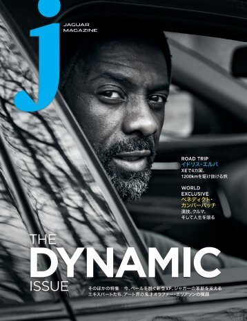 Jaguar Magazine DYNAMIC – Japanese
