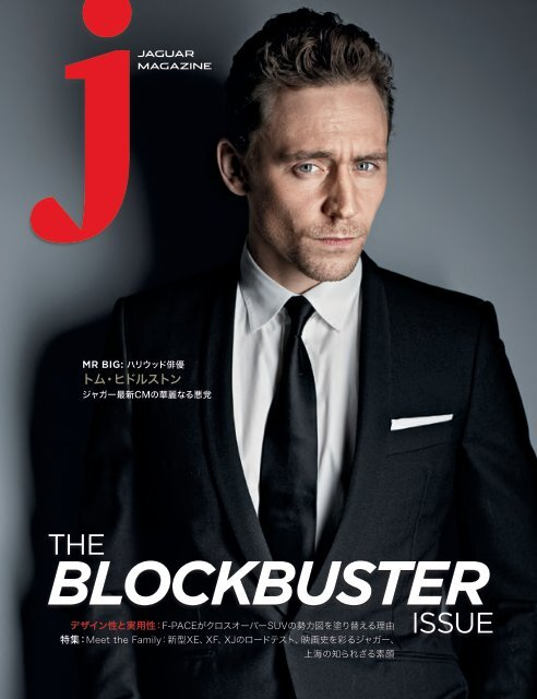 Jaguar Magazine BLOCKBUSTER – Japanese
