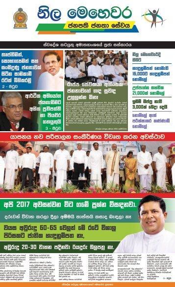 Nilamehewara News Paper