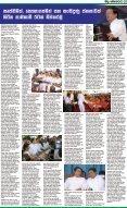 Nilamehewara News Paper - Page 2