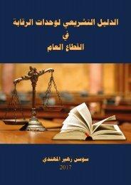الدليل التشريعي لوحدات الرقابة في القطاع العام - التعاميم