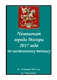 Чемпионат города Москвы 2017 года