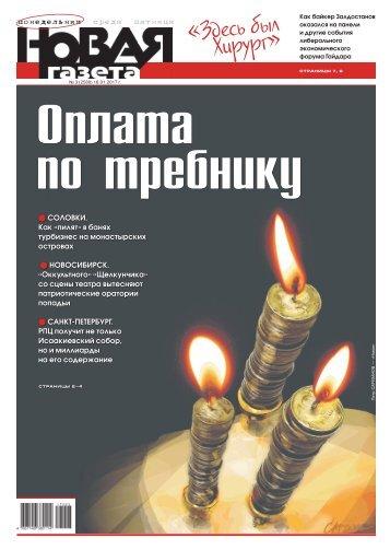 «Новая газета» №3 (понедельник) от 16.01.2017