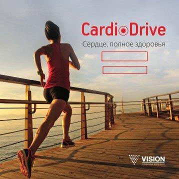 CardioDrive КардиоДрайв - защитить сердце, очистить сосуды и остановить старение. От Vision.