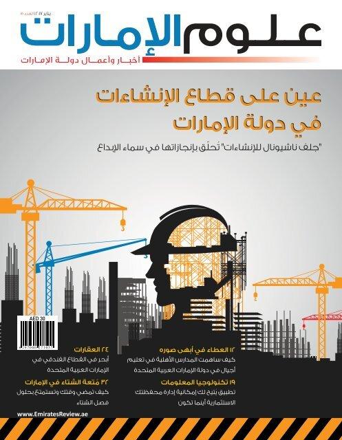 Emirates Review(PDF-AR)[1]