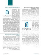 Emirates Review(PDF-AR)[1] - Page 6