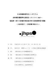 20161128-symp.document
