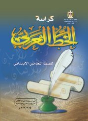 Arabic font_5prim
