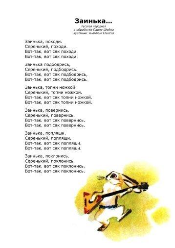 АЙ ЗАИНЬКА АЙ СЕРЕНЬКИЙ ПЕСНЯ СКАЧАТЬ БЕСПЛАТНО