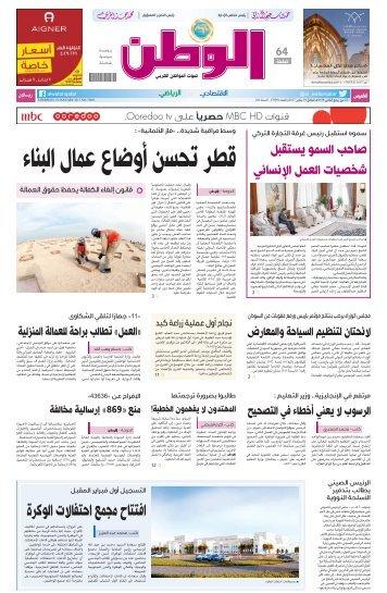 قطر تحسن أوضاع عمال البناء