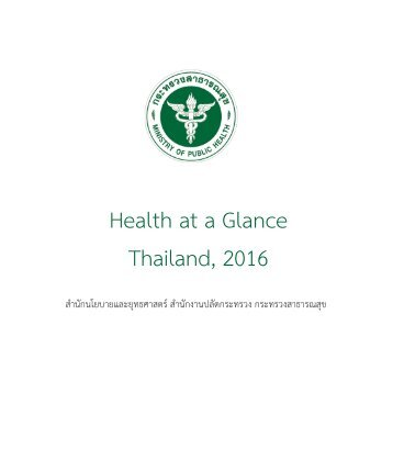 Health at a Glance Thailand 2016