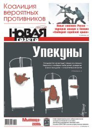 «Новая газета» №5 (пятница) от 20.01.2017