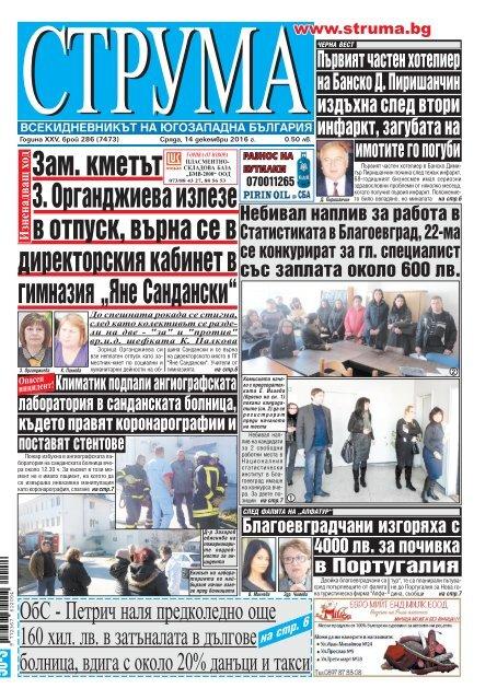 4a14af1dac6 Вестник СТРУМА - Брой 286