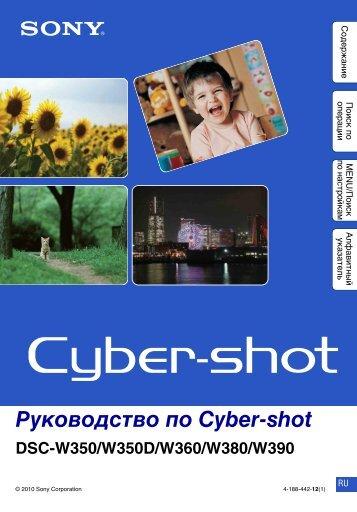 Sony DSC-W380 - DSC-W380 Guida all'uso Russo