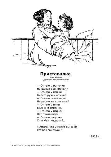 Chernyi_S._Pristavalka_(Falileev_V.)