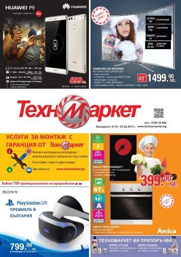 broshura-technomarket-21012017(1)