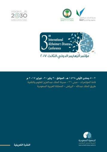 مؤتمر ألزهايمر الدولي الثالث 2017