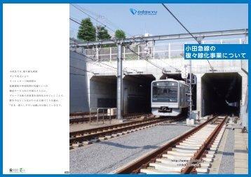小 田 急 線 の 複 々 線 化 事 業 について