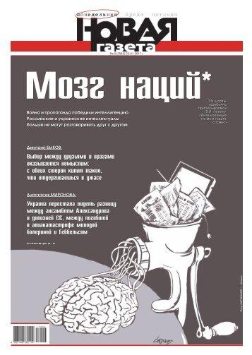 «Новая газета» №6 (понедельник) от 23.01.2017