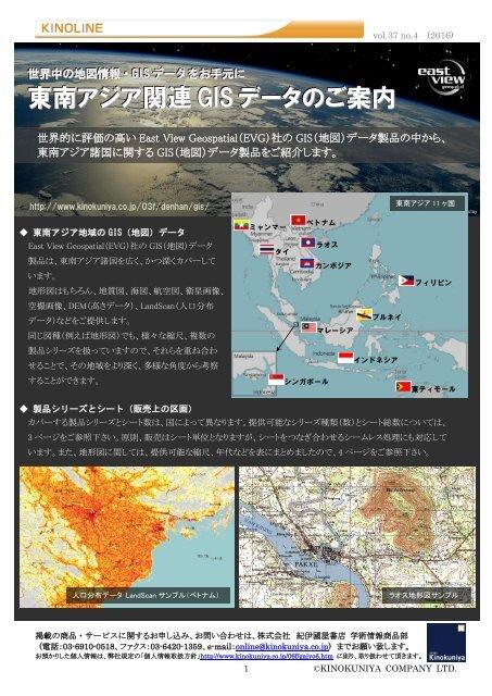 東 南 アジア 関 連 GIS データのご 案 内