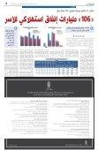 تمديد اكتتاب «استثمار» - Page 3