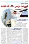 تمديد اكتتاب «استثمار» - Page 5