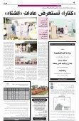 رخص بناء لبيوت البر - Page 4