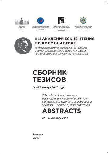 ТЕЗИСОВ ABSTRACTS