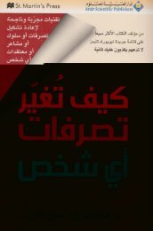 livre-tanmiya_bachariya-kayefa_torare_tasarofate_1