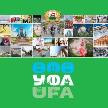 Фотоальбом Уфа-2015 / Photo album Ufa2015
