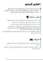 مخیم عربت لللاجئین - Page 4