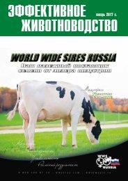 Эффективное животноводство №1 (130)