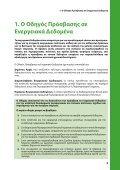 Ενεργειακά Δεδομένα - Page 7