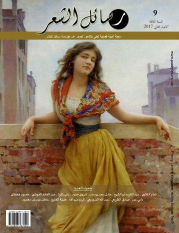 مجلة رسائل الشعر - العدد 9