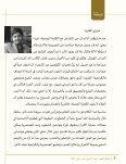 مجلة رسائل الشعر - العدد 9 - Page 7