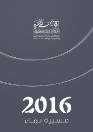 taqreer37-2016