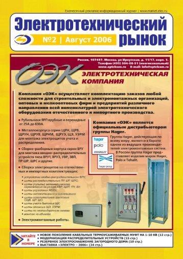 Журнал «Электротехнический рынок» №2 (2) август 2006 г.