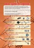 Журнал «Электротехнический рынок» №2 (2) август 2006 г.   - Page 2