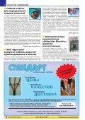 Журнал «Электротехнический рынок» №2 (2) август 2006 г.   - Page 4