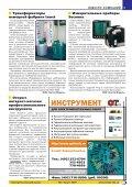Журнал «Электротехнический рынок» №2 (2) август 2006 г.   - Page 5