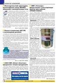 Журнал «Электротехнический рынок» №2 (2) август 2006 г.   - Page 6