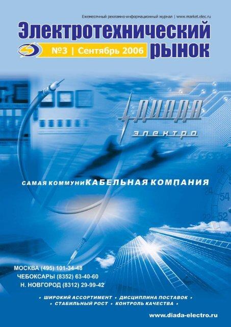 Журнал «Электротехнический рынок» №3 (3) сентябрь 2006 г.