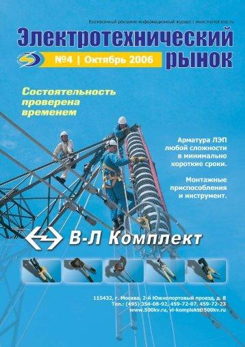 Журнал «Электротехнический рынок» №4 (4) октябрь 2006 г.