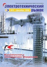 Журнал «Электротехнический рынок» №6 (6) декабрь 2006 г.