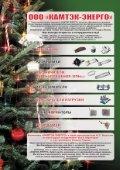 Журнал «Электротехнический рынок» №6 (6) декабрь 2006 г.   - Page 2
