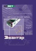 Журнал «Электротехнический рынок» №6 (6) декабрь 2006 г.   - Page 3